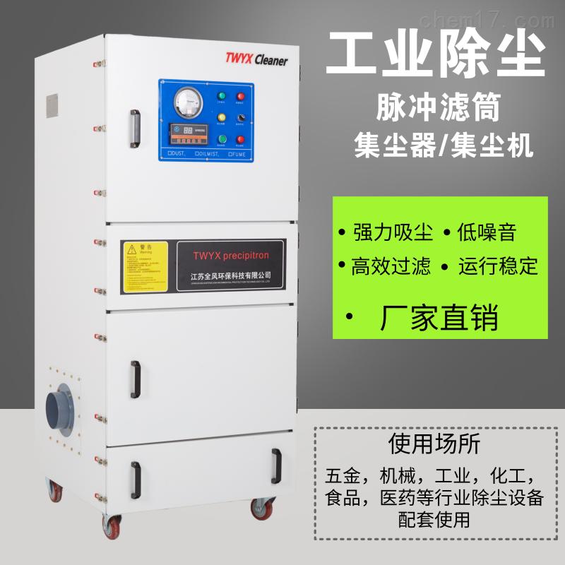 金属粉末脉冲式收尘器