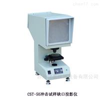 CST-50冲击试样辅助仪器 缺口投影仪