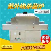 JZ-200紫外线杀菌炉