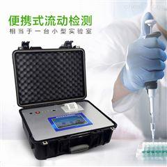 HM-SC水产品质量安全检测仪