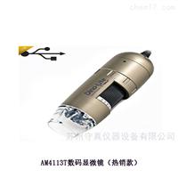 AM4113T热销、便携式数码显微镜