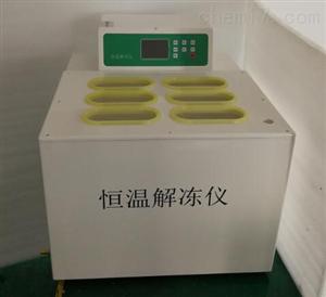 干式血液溶浆机