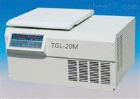 TGL-20M高速冷冻离心机