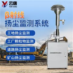 YT-JYC01混凝土搅拌站粉尘监测仪
