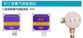 B12-34-7-2000-1C现货特供美国ATI二线制湿式气体检测仪