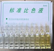 2015版药典标准比色液