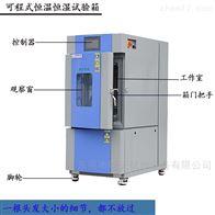 全新無氟可程式高低溫測試箱