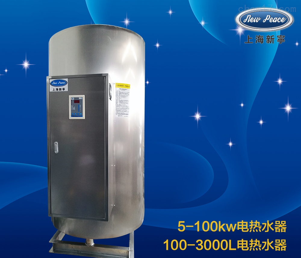 NP1200-70热水炉1200L70千瓦蓄热式电热水器