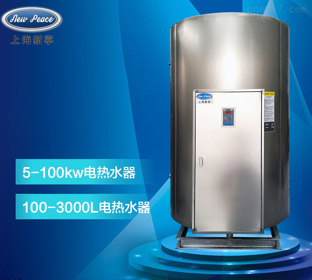 NP1200-72熱水爐1200L72kw貯水式電熱水器