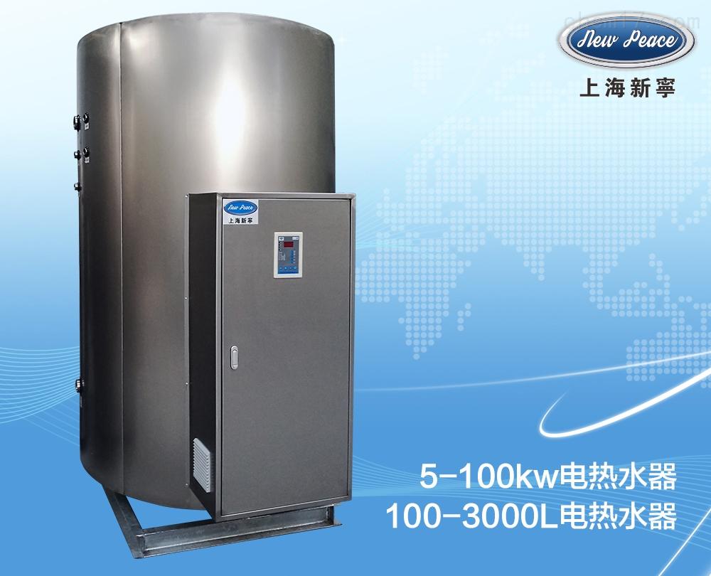 NP1200-96热水炉1200L96kw大容量电热水器