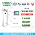 LB-105门框式测温仪