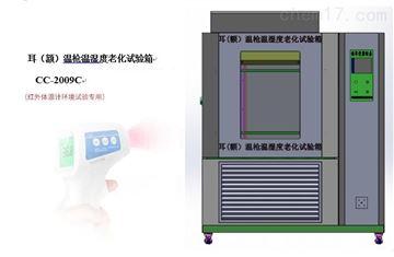 CC-2009C耳(額)溫槍溫濕度老化試驗箱