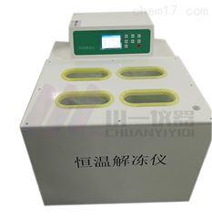 全自动干式化浆机CYRJ-8D隔水式血液融浆机