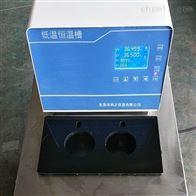 KZ-1510S双工位黑体恒温水槽