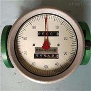 LC-50椭圆齿轮流量计使用方法