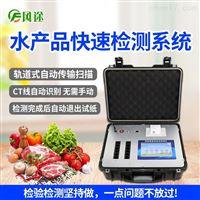 FT-SC01水产品快速检测系统