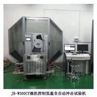 JB-W300CY微机控制低温全自动冲击试验机