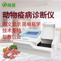 FT-Y96A動物疫病快速檢測儀