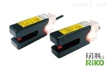 力科RIKO使用於封口機檢測光电