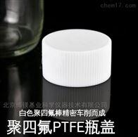 各种规格GL45试剂瓶通用盖