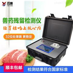 YT-SYC兽药残留定量检测仪