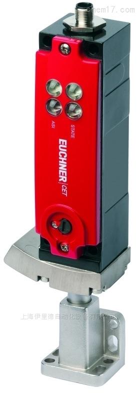 德国安士能EUCHNER燃油输送泵安全开关