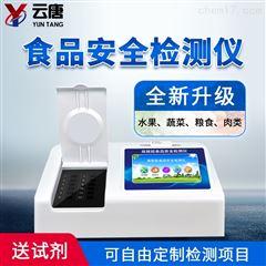 YT-NY24全新一代农药残留检测仪