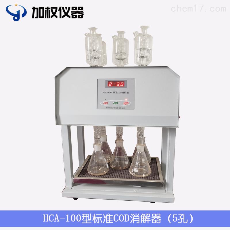 標準COD消解器(5管)