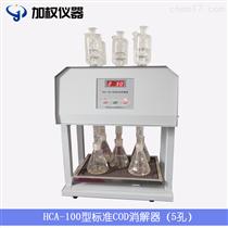 JQ-100标准COD消解器(5管)