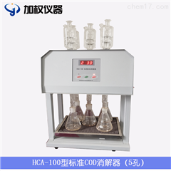 JQ-100標準COD消解器(5管)