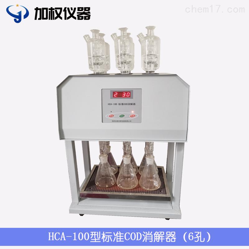 標準COD消解器(6管)