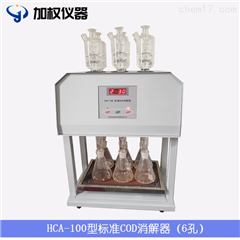 HCA-100标准COD消解器(6管)