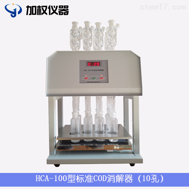 標準COD消解器(10管)