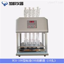 JQ-100标准COD消解器(10管)