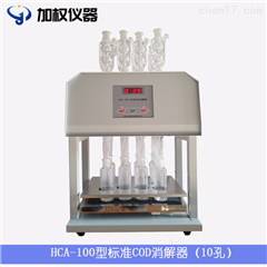 HCA-100标准COD消解器(10管)
