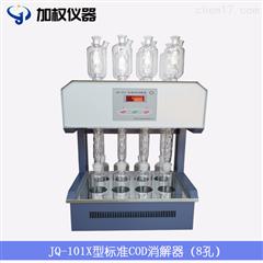 JQ-101X标准COD消解器(8管)