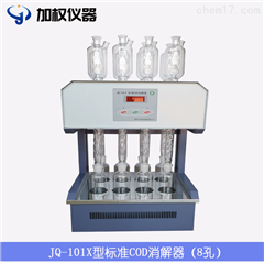 JQ-101X標準COD消解器(8管)