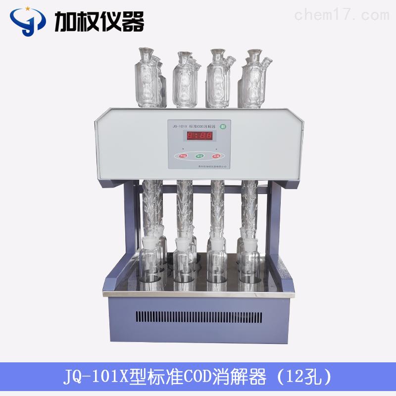標準COD消解器(12管)