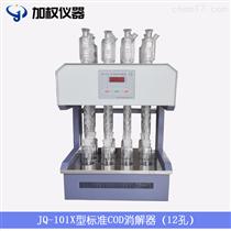JQ-101X標準COD消解器(12管)