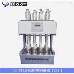 JQ-101X标准COD消解器(12管)