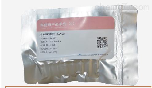 RT-荧光型核酸扩增试剂(RAA法)