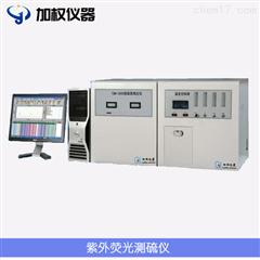 JQTS-3000紫外熒光硫測定儀