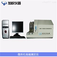 JQWK-2E微庫侖高硫測定儀