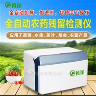 FT-QNC1全自动农药残留检测仪