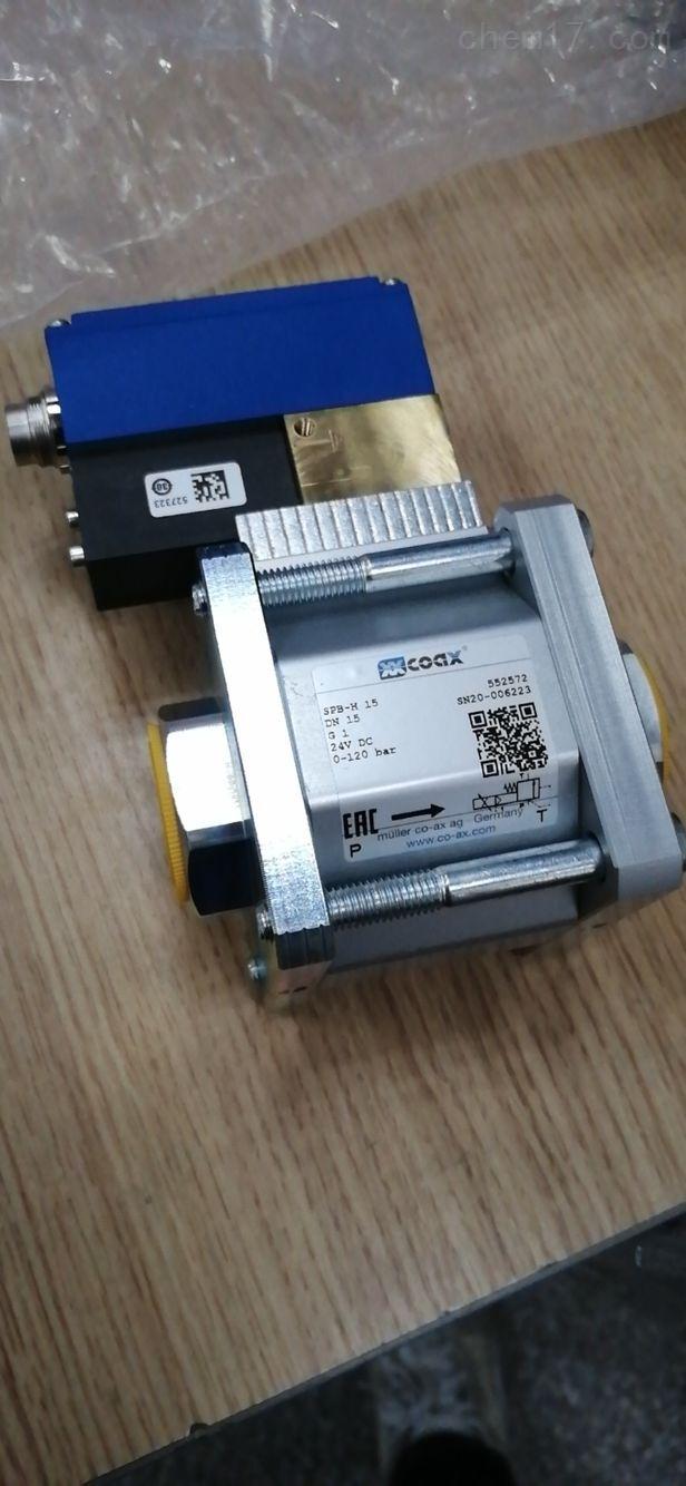 COAX电磁阀同轴阀SPB-H15 552572德国原装