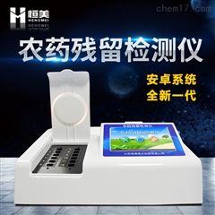 HM-NC10农药残留检测仪哪个品牌好