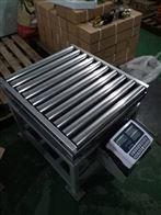 TCS-HT-G绍兴50kg声光报警滚筒秤 60kg滚轮检重秤