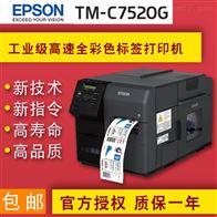 彩色標簽寬幅打印機