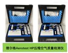 Aerotest HP压缩空气检测仪