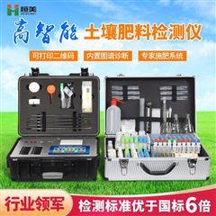 HM-GT4土壤微量元素检测仪